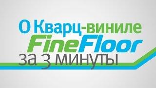 Презентация кварц-винила Fine Floor