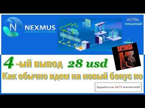 """Nexmus - 4-ый вывод 28$. Как обычно идем на новый бонус по """"Заработок без вложений"""", 13 Декабря 2019"""