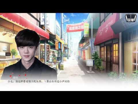 【EXO橙光】行星大爆炸--鹿晗主线3