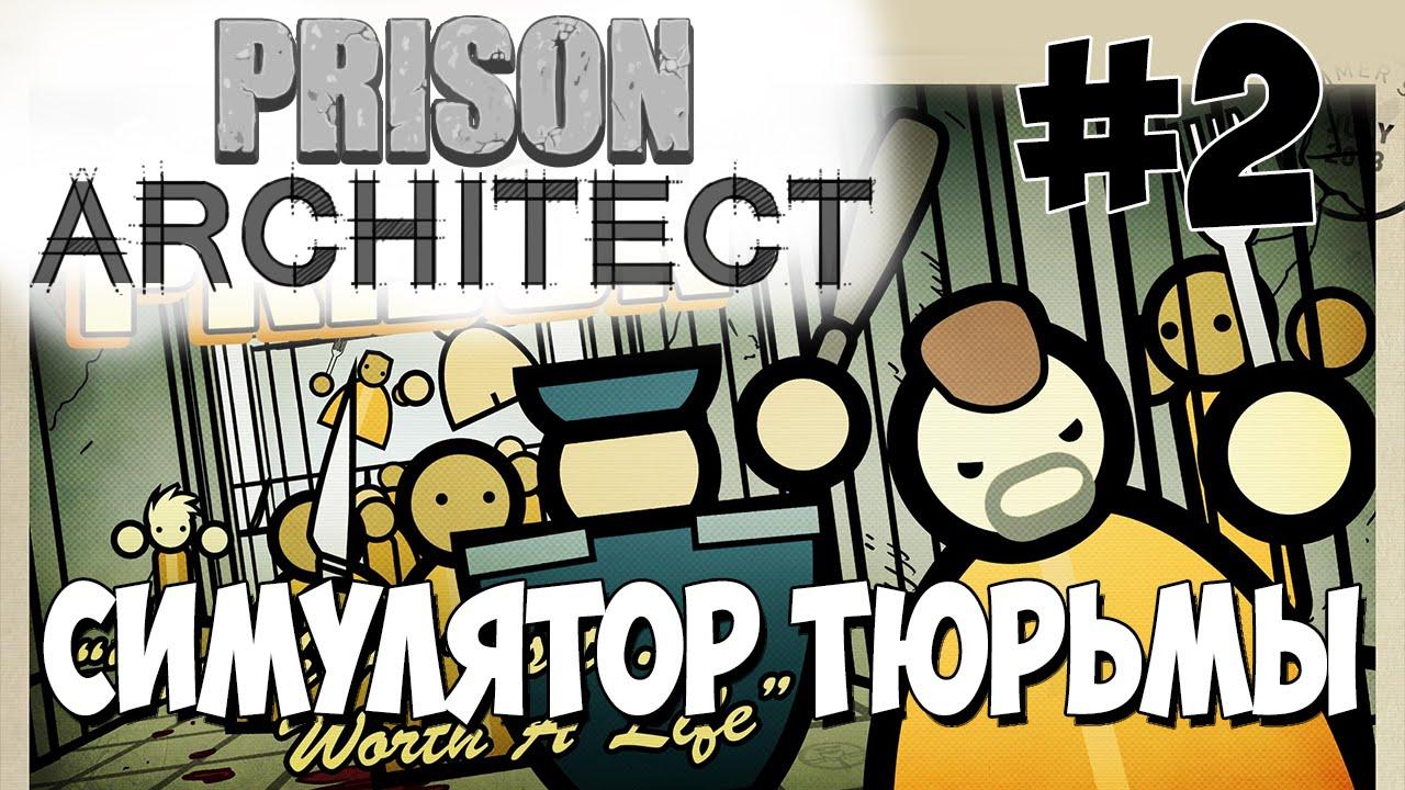 скачать prison architect 2.2 бесплатно
