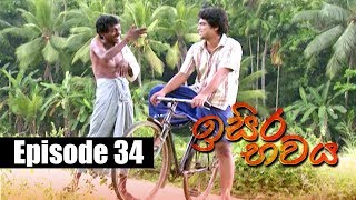 Isira Bawaya | ඉසිර භවය | Episode 34 | 16 - 06 - 2019 | Siyatha TV Thumbnail