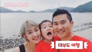 2020 여름 건이네 가족여행 01 (feat. 서해바…