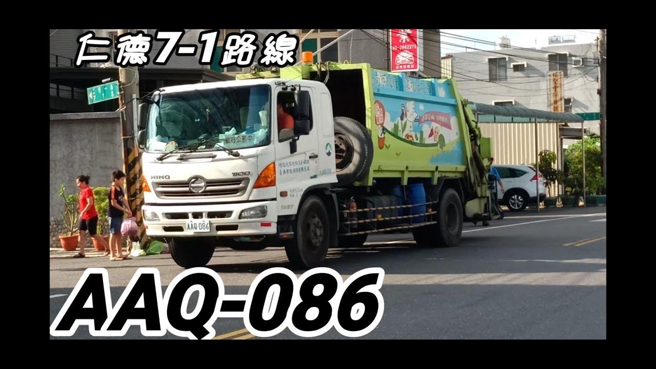 臺南垃圾車#43 仁德7-1路線 AAQ-086(回收車511-UG) 沿路收運 - YouTube