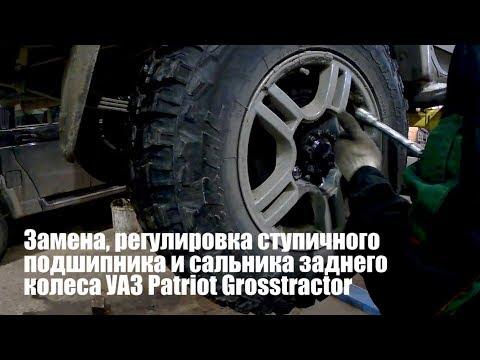 Замена и регулировка ступичного подшипника, сальника УАЗ Patriot. Видеоинструкция