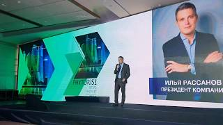 Презентація нової МЛМ компанії Forise group. Промова президента Іллі Рассанова (Форайз груп)