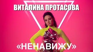 Виталина Протасова - Ненавижу (Премьера клипа 2020)