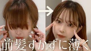 重いぱっつん前髪でも薄くする方法4選