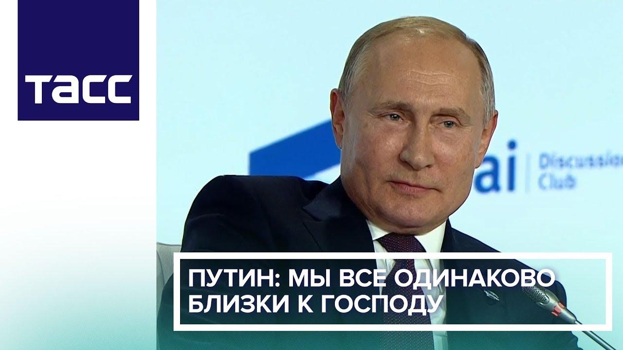 Путин: мы все одинаково близки к Господу