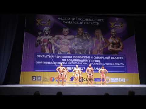 IFBB Самара 01.10.17. Бодибилдинг юниоры