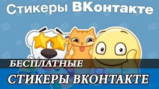БЕСПЛАТНЫЕ стикеры ВКонтакте!!!
