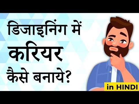 How to become a designer (in Hindi)