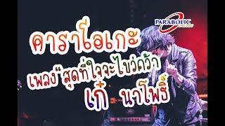 สุดที่ใจจะไขว่คว้า - เก๋ นาโพธิ์ [ Official Karaoke ]