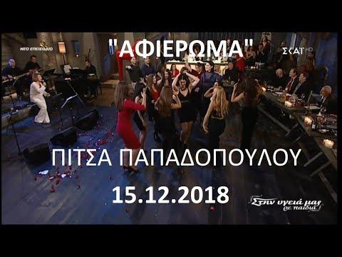 Αφιέρωμα στην Πίτσα Παπαδοπούλου (Μόνο τα τραγούδια) (Στην υγειά μας) {15/12/2018}