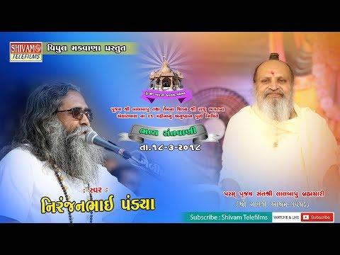 Niranjan Pandya  Gayatri Ashram Gadhethad 2018  Gujarati Dayro  1