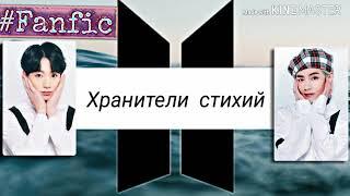 fanfic «Xpaнители стихий» 14-?