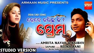 Kebe Karicha ki Prema Studio Version New Odia Sad Song Amrita Nayak Baibhav Japani Bhai Armaan Music