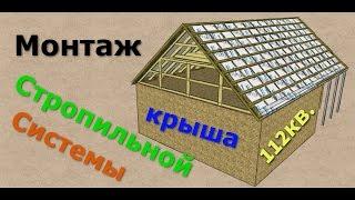 видео Стропильная система двускатной крыши: виды, расчет, монтаж