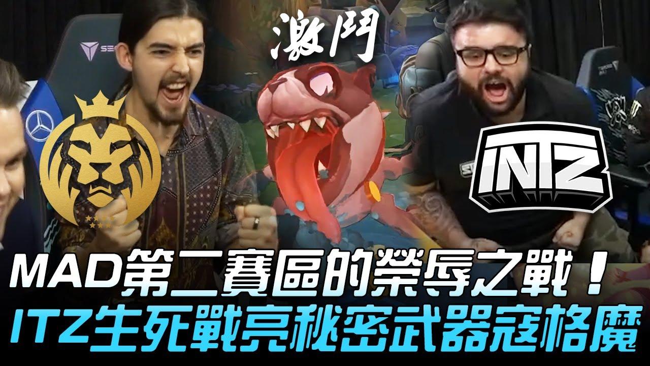 MAD vs ITZ MAD第二賽區的榮辱之戰  ITZ生死戰亮秘密武器寇格魔!  入圍賽   2020 S10世界賽精華 Highlights