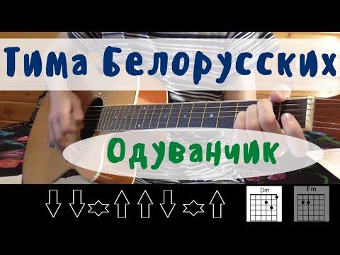 Как играть: Тима Белорусских - Одуванчик на гитаре (БЕЗ БАРРЭ   ПРОСТЫЕ АККОРДЫ   ДЛЯ НАЧИНАЮЩИХ)