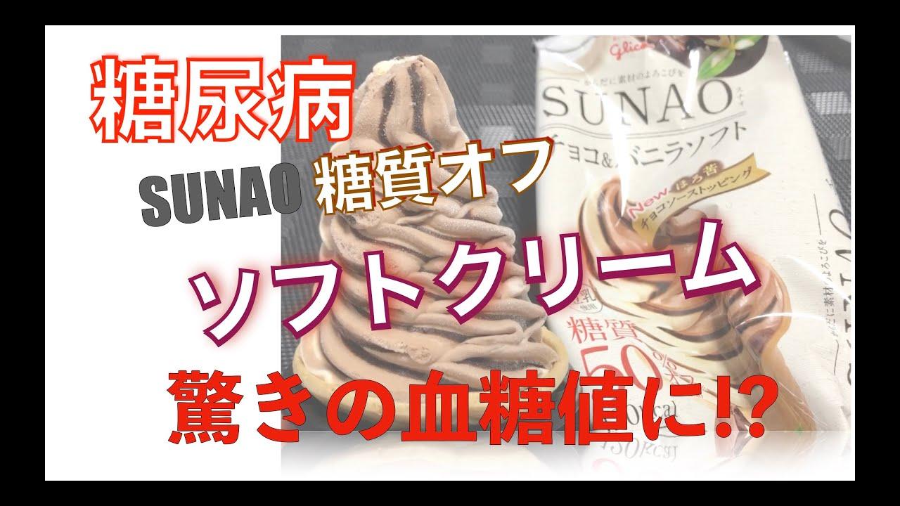 【糖尿病】糖質オフ SUNAOチョコ&バニラソフト 驚きの血糖値に!?