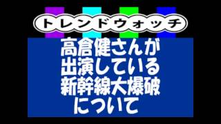 高倉健さんが出演している新幹線大爆破についてのあれこれ 【音声】 Pod...