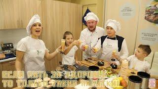 Кулинарное реалити Шоу Всё о вкусной и здоровой еде  10 ый выпуск