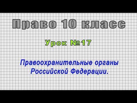 Право 10 класс (Урок№17 - Правоохранительные органы Российской Федерации.)