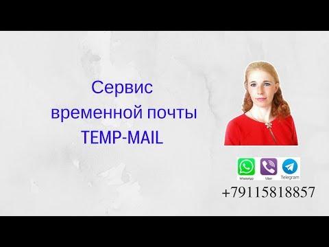 Как пользоваться сервисом временной почты Temp-mail ?