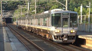 【4K】JR瀬戸大橋線 快速マリンライナー223系電車+5000系電車 木見駅通過