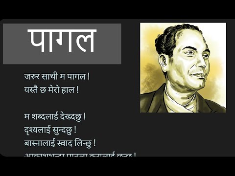 Paagal (पागल) - Nepali Poem By Laxmi Prasad Devkota (लक्ष्मी प्रसाद देवकोटा को कविता) *HD*