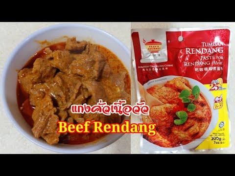 แกงคั่วกลิ้งเนื้อวัว #สูตร #เครื่องแกงสำเร็จรูป อาหารประจำชาติของมาเลเซียและอินโดนีเซีย Beef Rendang