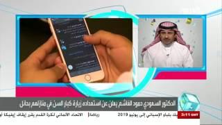 تفاعلكم : طبيب سعودي يتطوع بوقته لعلاج المرضى في حائل