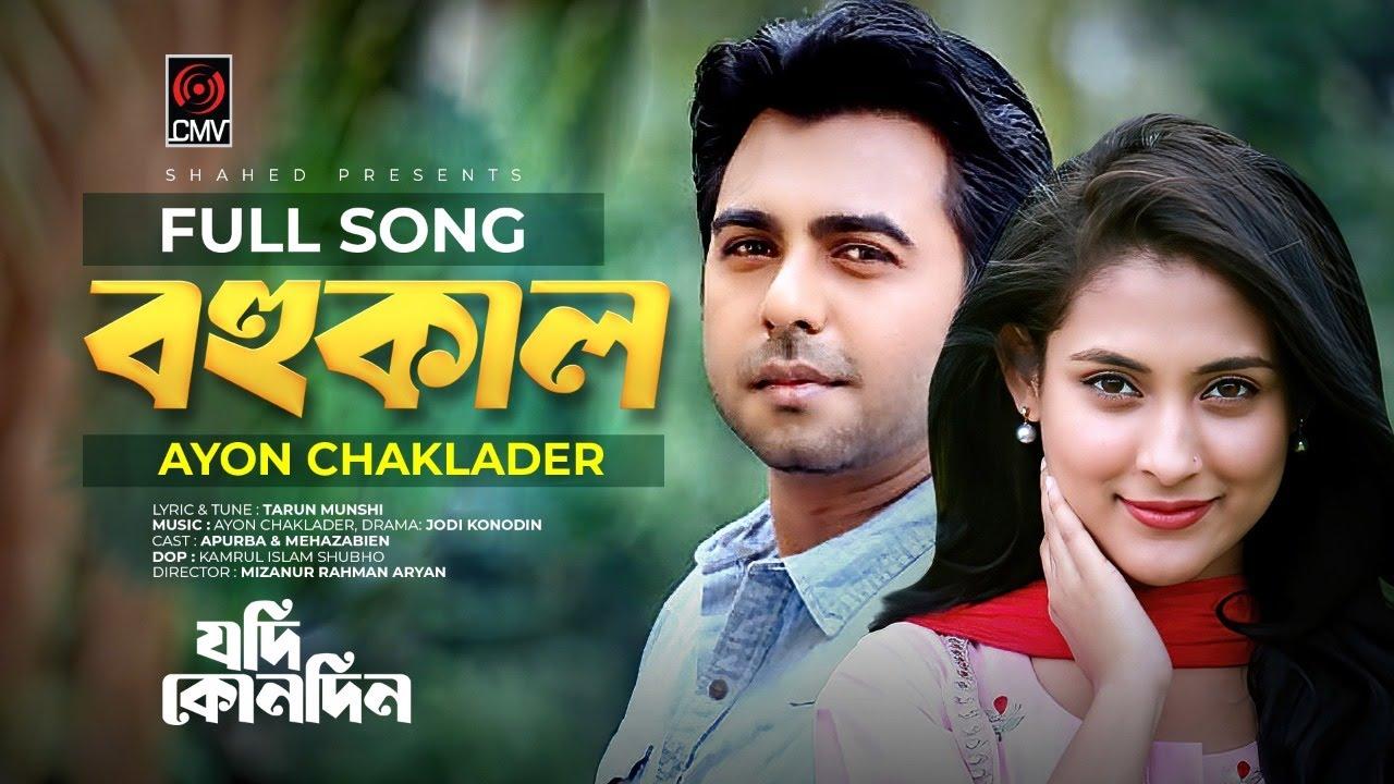 Bohukal | বহুকাল | Ayon Chaklader | Jodi Konodin | Apurba | Mehazabien | MR Aryan | Bangla New Song