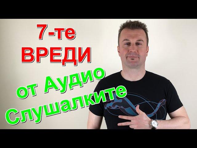 7-те ВРЕДИ от Аудио Слушалки за Телефон и Компютър – (Жични, Безжични, или с Тапи?) - Ivo Ignatov