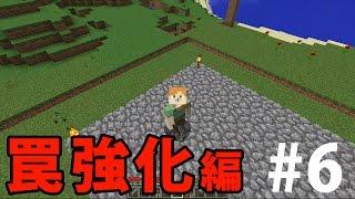 【マインクラフト】素人マイクラ実況 PART6 ゾンビホイホイ強化編 thumbnail