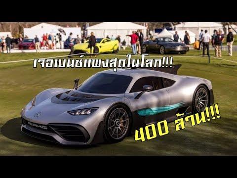 เจอรถเบนซ์เเพงสุดในโลกคันละ 400 ล้าน Mercedes-AMG Project One!!!