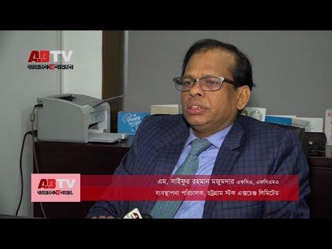 M Shaifur Rahman Mazumdar, FCA, FCMA Managing Director, Chittagong Stock Exchange Limited.