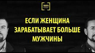 Если женщина зарабатывает больше мужчины? Варвара Косова