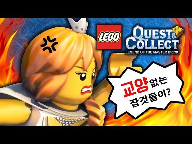 ???? ?!! ? ????? ????? ???! [ ?? ??? ? ??? : LEGO Q&C ] ????? [ ?? TV ]