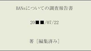 BANsについての調査報告書【SCP風】