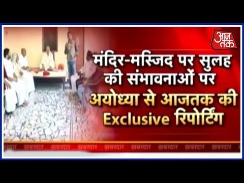 Khabardaar: Special Report On Ayodhya Ram Mandir Dispute