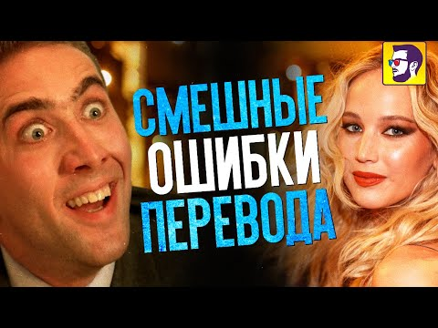 10 смешных переводов названий фильмов за рубежом - Видео онлайн