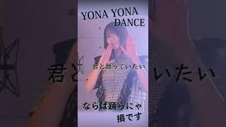 「ならば踊らにゃ損です」YONA YONA DANCE (よなよなだんす) 歌って踊ってみた! (tiktok / 和田アキ子 / あやめろカバー #shorts )