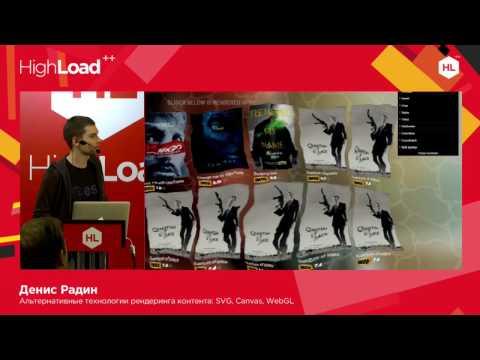 Альтернативные технологии рендеринга контента: SVG, Canvas, WebGL / Денис Радин (Liberty Global)