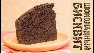 Как приготовить ленивый бисквит? Простой и быстрый рецепт бисквита. Шоколадный бисквитик