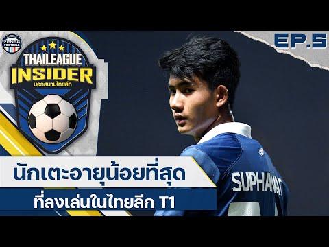 ใครคือนักเตะอายุน้อยที่สุด ที่ลงเล่นไทยลีก T1 | Thai League Insider EP.5 [Eng Sub]