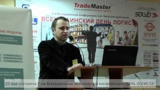 видео Логистический оператор 3PL услуги в Санкт-Петерубрге