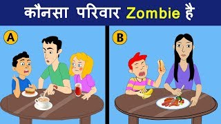 8 Majedar Aur Jasoosi Paheliyan | Kaunsa Family Zombie Hai ? | Riddles In Hindi | S Logical