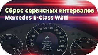 Mercedes e class w211 Скидання сервісних інтервалів на Mercedes E class w211 від / AEYTV