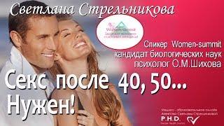 Секс после 40,50..60 Нужен!  спикер Women-summit Ольга Шихова